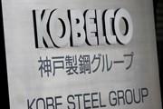 Khuyến cáo các công ty ngừng sử dụng sản phẩm của Kobe Steel