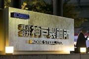 Khởi động cuộc điều tra bê bối giả mạo dữ liệu tại Kobe Steel