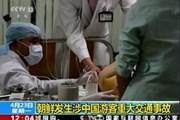 Ông Kim Jong-un thăm sứ quán Trung Quốc chia buồn vụ tại nạn xe buýt