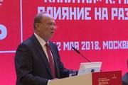 Việt Nam tham dự hội thảo về tác phẩm Tư bản của Karl Marx tại Nga