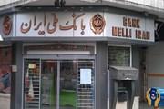 Các ngân hàng của Iran kết nối trở lại với hệ thống SWIFT