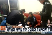 Hàn Quốc phá đường dây cá độ có văn phòng trá hình ở Việt Nam