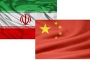 Trung Quốc tuyên bố duy trì quan hệ bình thường với Iran
