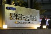 Vụ bê bối của Kobe Steel: Bộ Giao thông Vận tải Nhật Bản vào cuộc