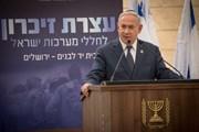 Thủ tướng Israel Netanyahu tìm cách ngăn Hezbollah sở hữu vũ khí